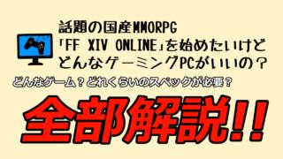 「FF XIV ONLINE」を遊べるゲーミングPCはどれ?必要スペックからおすすめモデルまで