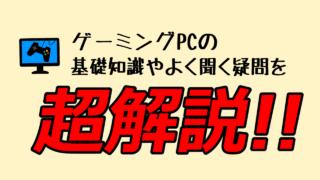 【マルワカリ最強解説】ゲーミングPCの基礎知識から選び方、おすすめのショップやよく聞くQ&Aを超解説!!