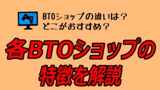 【各ショップの特徴を解説】ゲーミングPCが買えるおすすめのBTOショップ5選!